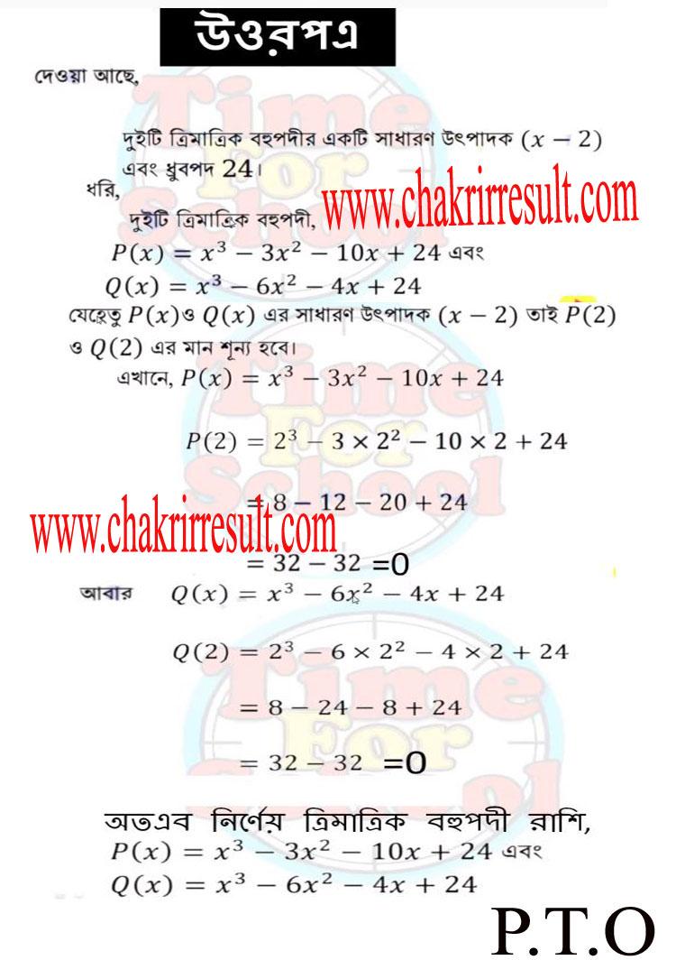 Class 9 Higher Math Assignment Answer 8th Week
