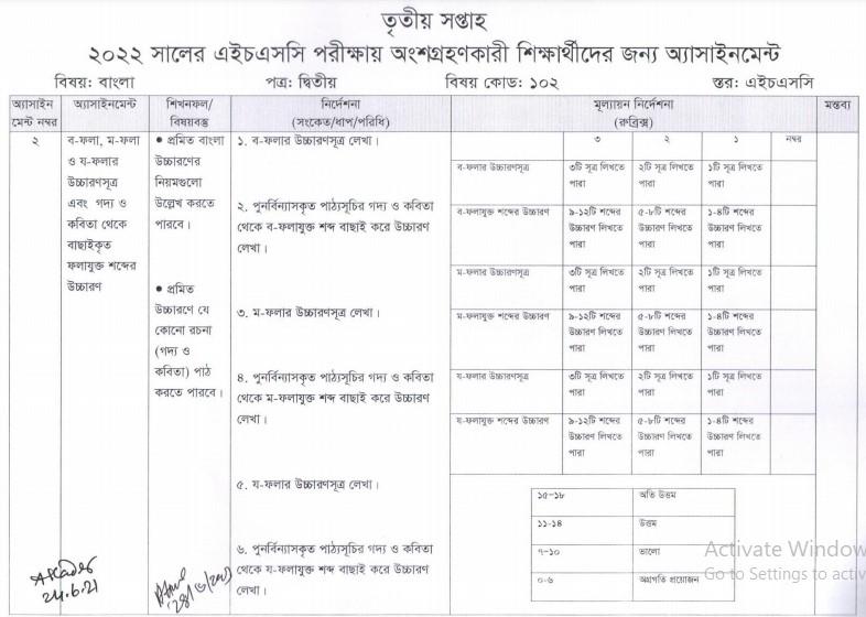 3rd Week Bangla Assignment Answer Class 11
