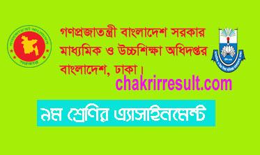 Class 9 Assignment Answer 8th Week Bangla, Higher Math, Agriculture (Krishi), Economics