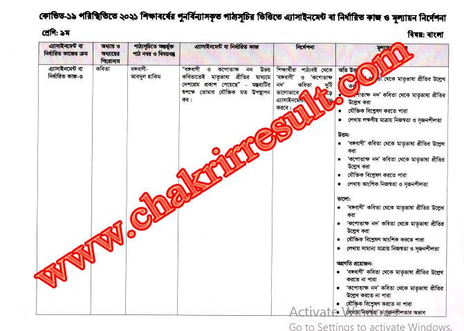 Class 9 Bangla Assignment 8th Week
